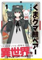 くま クマ 熊 ベアー 1(コミック)