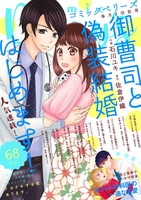 comic Berry's vol.68