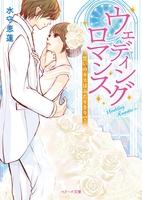 ウェディングロマンス~誓いのキスはふたりきりで~
