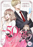 comic Berry's -50kgのシンデレラ(分冊版)10話
