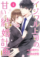 comic Berry's イジワル上司の甘い結婚計画(分冊版)4話