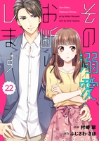 comic Berry's その溺愛、お断りします(分冊版)22話