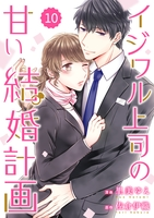 comic Berry's イジワル上司の甘い結婚計画(分冊版)10話