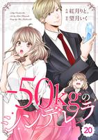 comic Berry's -50kgのシンデレラ(分冊版)20話