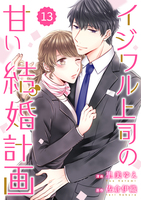 comic Berry's イジワル上司の甘い結婚計画(分冊版)13話