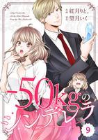 comic Berry's -50kgのシンデレラ(分冊版)9話