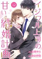 comic Berry's イジワル上司の甘い結婚計画(分冊版)12話