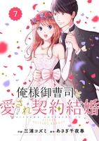 comic Berry's 俺様御曹司と愛され契約結婚(分冊版)7話