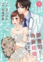 comic Berry's 御曹司と偽装結婚はじめます!(分冊版)7話