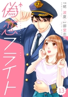comic Berry's偽恋フライト(分冊版)13話