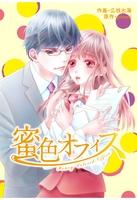 comic Berry's 蜜色オフィス(分冊版)2話