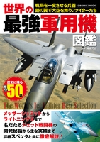 世界の最強軍用機図鑑