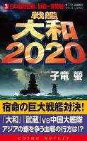 戦艦大和2020(3)日中最終血戦、巨砲一斉発射!