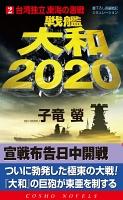戦艦大和2020(2)台湾独立、東海の激戦!