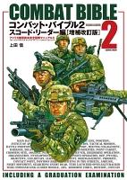 コンバット・バイブル2スコード・リーダー編[増補改訂版]