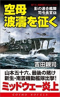 空母波濤を征く 影の連合艦隊司令長官(1)