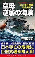 空母逆襲の海戦 影の連合艦隊司令長官(3)