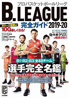 B.LEAGUE完全ガイド2019-20