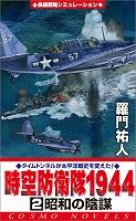 時空防衛隊1944(2)昭和の陰謀