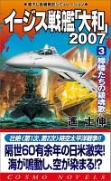 イージス戦艦大和2007(3)艨艟たちの鎮魂歌