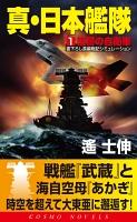 真・日本艦隊(1)復讐の自衛隊