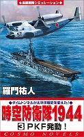 時空防衛隊1944(3)PKF発動!