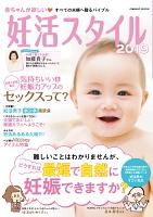 妊活スタイル2019