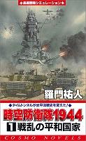 時空防衛隊1944(1)戦乱の平和国家