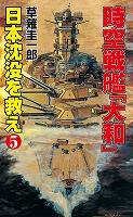 時空戦艦「大和」日本沈没を救え(5)