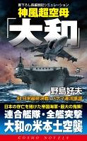 神風超空母「大和」(3)日米最終決戦!パナマ運河壊滅
