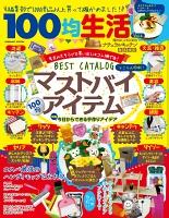 100均生活 Vol.4