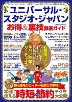 ユニバーサル・スタジオ・ジャパン お得&裏技徹底ガイド