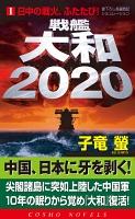 戦艦大和2020(1)日中の戦火、ふたたび!