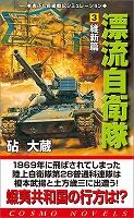 漂流自衛隊(3)維新編