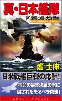 真・日本艦隊(3)復讐の翼・太洋燃ゆ