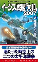 イージス戦艦大和2007(2)艨艟たちの宴