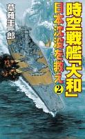 時空戦艦「大和」日本沈没を救え(2)