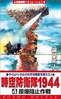 時空防衛隊1944(4)原爆阻止作戦