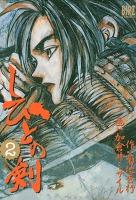 しびとの剣(2)