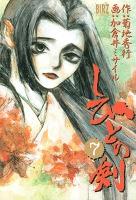 しびとの剣(7)