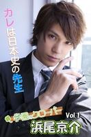 浜尾京介写真集 vol.1 カレは日本史の先生 by学園のクローバー