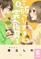 ご飯つくりすぎ子と完食系男子 【分冊版】 13