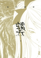 螺天―BIRTH―(6)