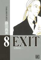 EXIT~エグジット~ (8)