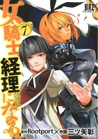 女騎士、経理になる。 (7)
