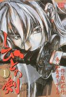 しびとの剣(1)