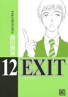 EXIT~エグジット~ (12)