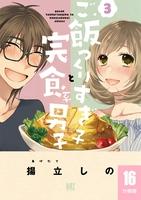 ご飯つくりすぎ子と完食系男子 【分冊版】 16