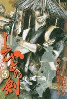 しびとの剣(3)