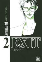EXIT~エグジット~ (2)
